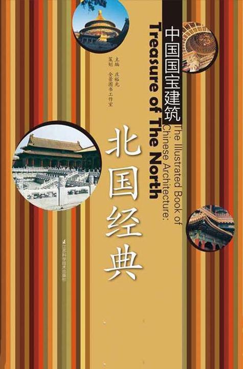 中国国宝建筑北国经典