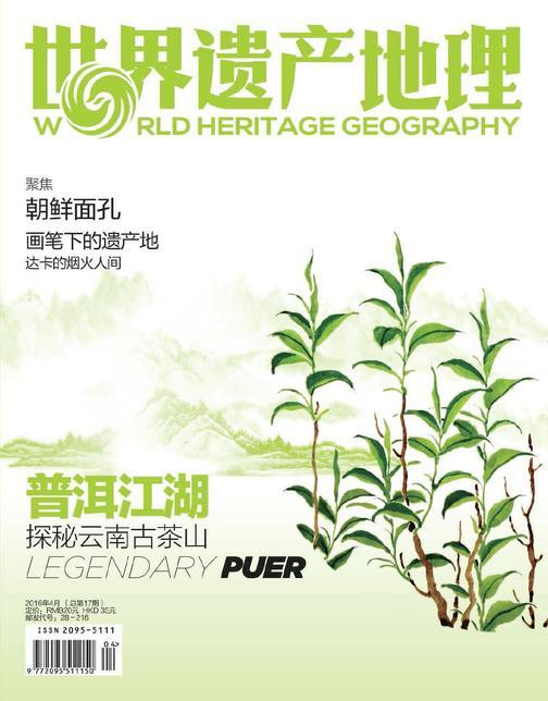 世界遗产地理·普洱江湖——探秘云南古茶山(总第17期)(电子杂志)