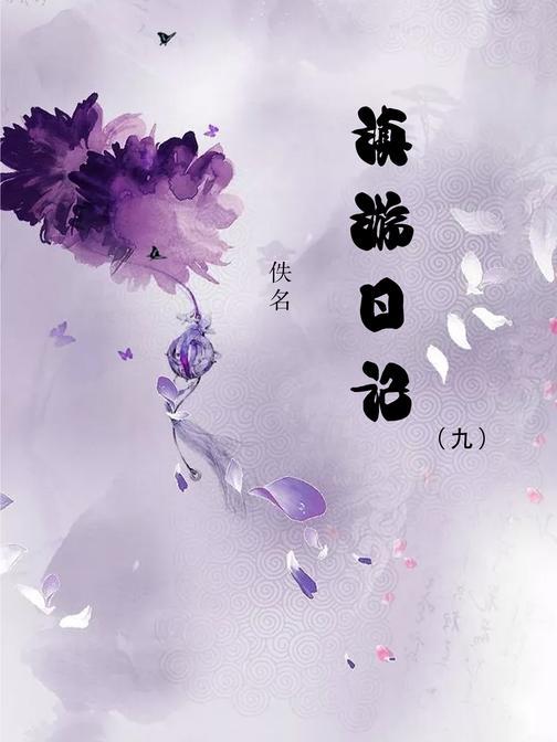 滇游日记九