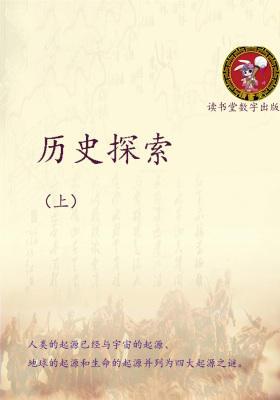 历史探索(上)