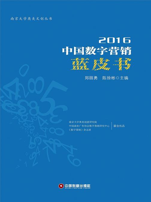 2016中国数字营销蓝皮书