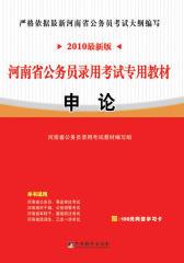 河南省公务员录用考试专用教材:申论