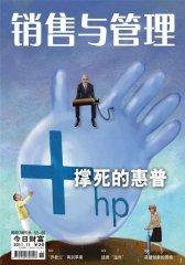 销售与管理 月刊 2011年11期(电子杂志)(仅适用PC阅读)