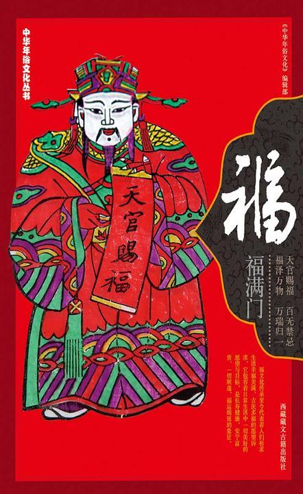 中华年俗文化丛书·福