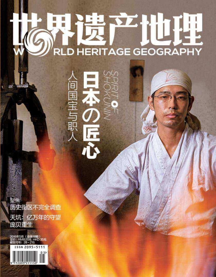 世界遗产地理·日本匠心——人间国宝与职人(总第18期)(电子杂志)
