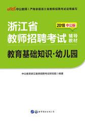 中公2018浙江省教师招聘考试辅导教材教育基础知识幼儿园