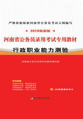 河南省公务员录用考试专用教材:行政职业能力测验
