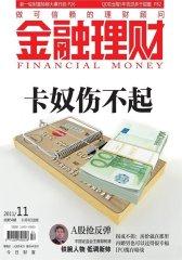 金融理财 月刊 2011年11期(电子杂志)(仅适用PC阅读)