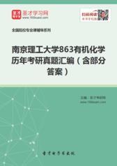南京理工大学863有机化学历年考研真题汇编(含部分答案)