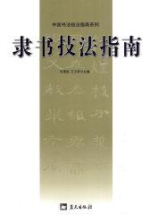 隶书技法指南(试读本)