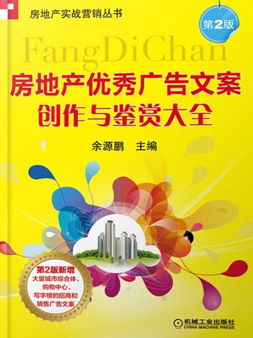 房地产优秀广告文案创作与鉴赏大全(第2版)