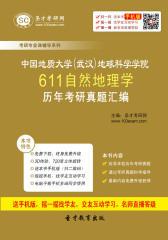 中国地质大学(武汉)地球科学学院611自然地理学历年考研真题汇编