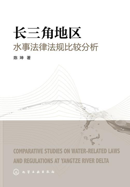 长三角地区水事法律法规比较分析
