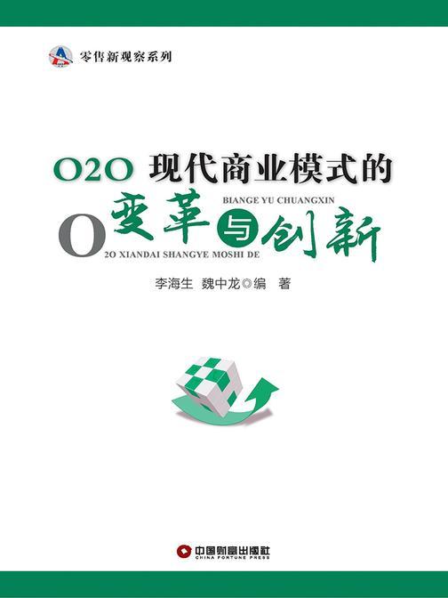 O2O:现代商业模式的变革与创新零售新观察系列