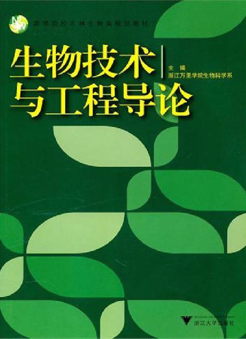 生物技术与工程导论(仅适用PC阅读)