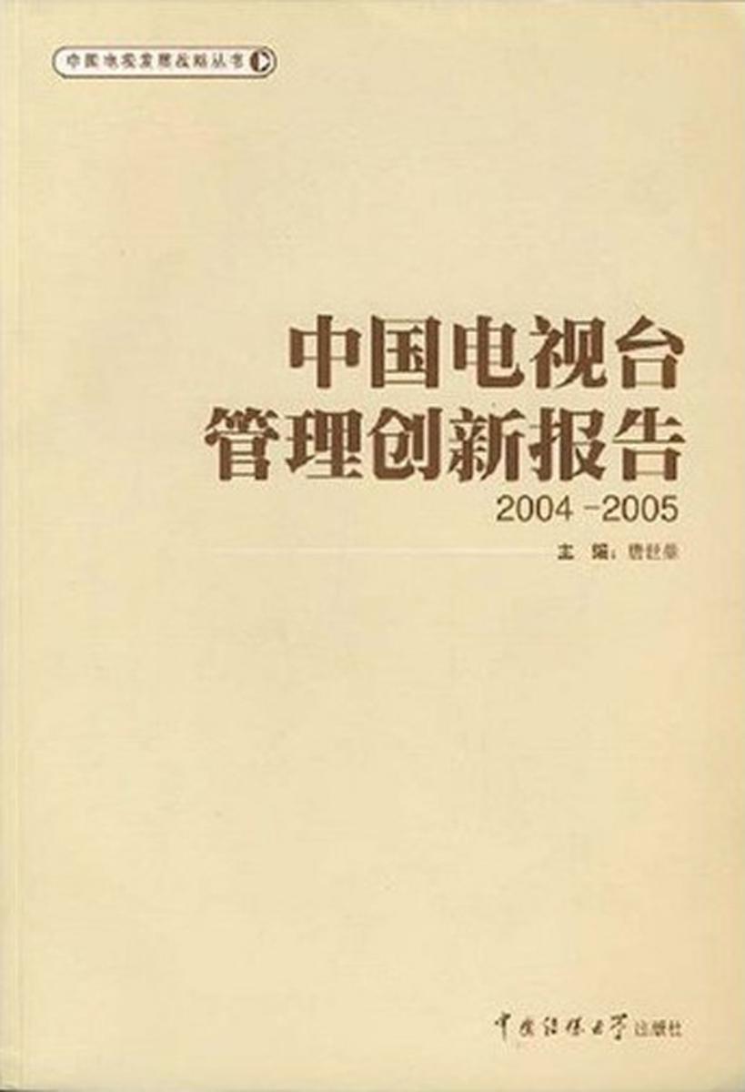 中国电视台管理创新报告(2004-2005)