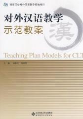 对外汉语教学示范教案