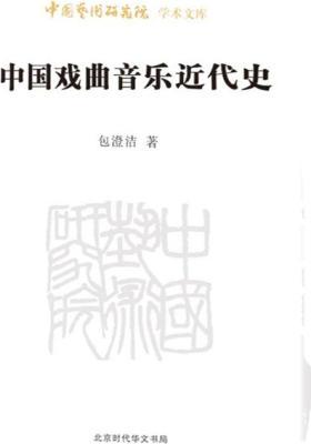 中国戏曲音乐近代史-中国艺术研究院学术文库