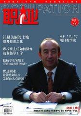 职业·中旬 月刊 2011年11期(电子杂志)(仅适用PC阅读)
