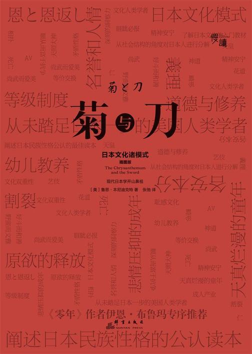 菊与刀(慢读系列,唯一一本名家作序·慢读系列)