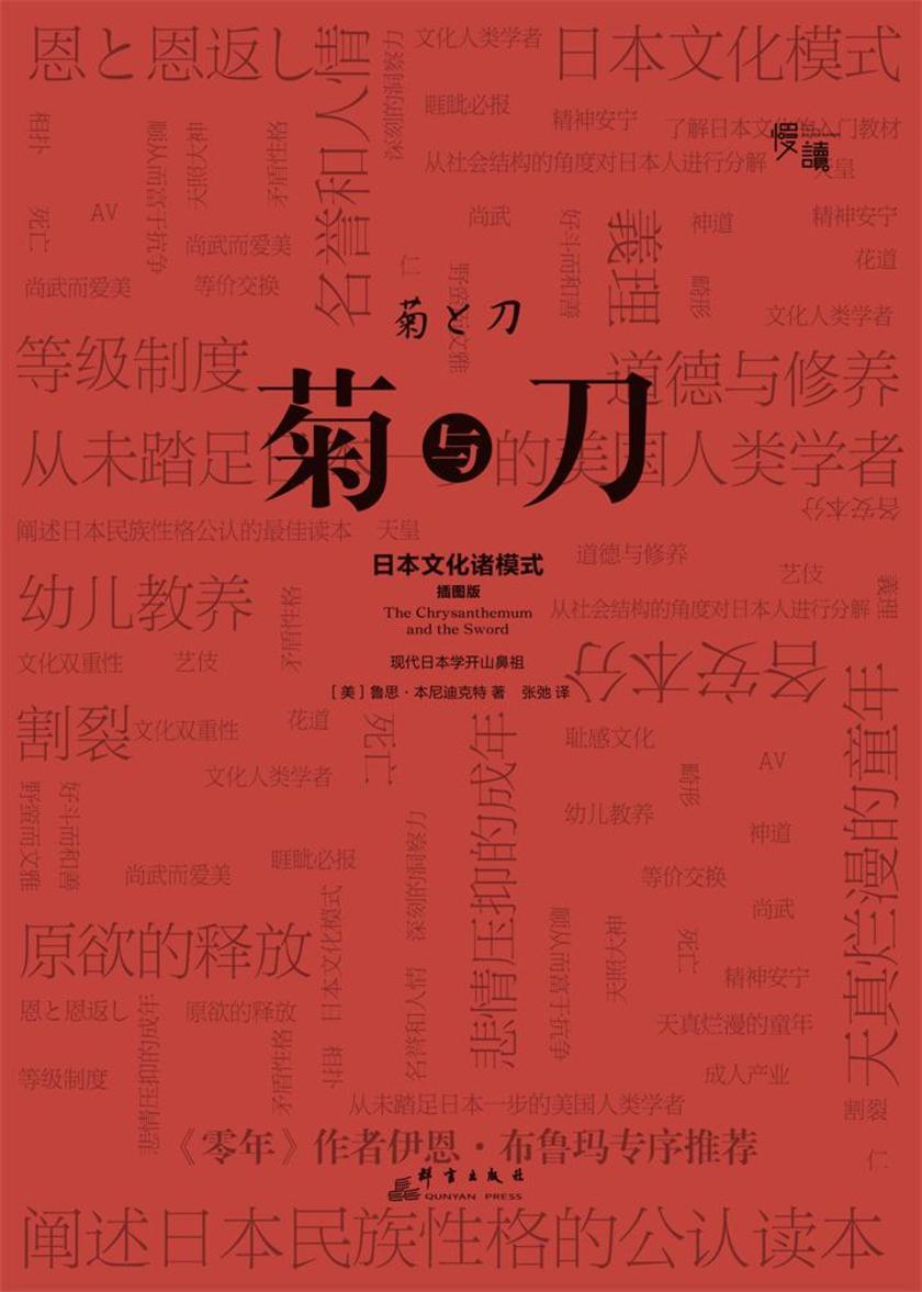 菊与刀(慢读系列,*一本名家作序·慢读系列)