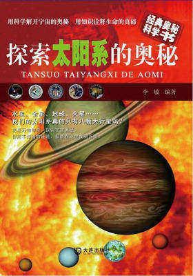 经典奥秘科学书 探索太阳系的奥秘