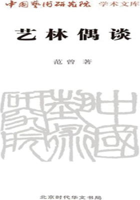艺林偶谈-中国艺术研究院学术文库