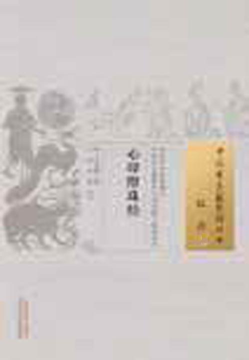 心印绀珠经(中国古医籍整理丛书)