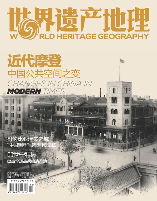 世界遗产地理·近代摩登:中国公共空间之变(总第13期)(电子杂志)