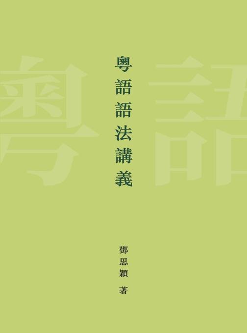 粵語語法講義