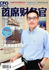 首席财务官 月刊 2011年10期(电子杂志)(仅适用PC阅读)