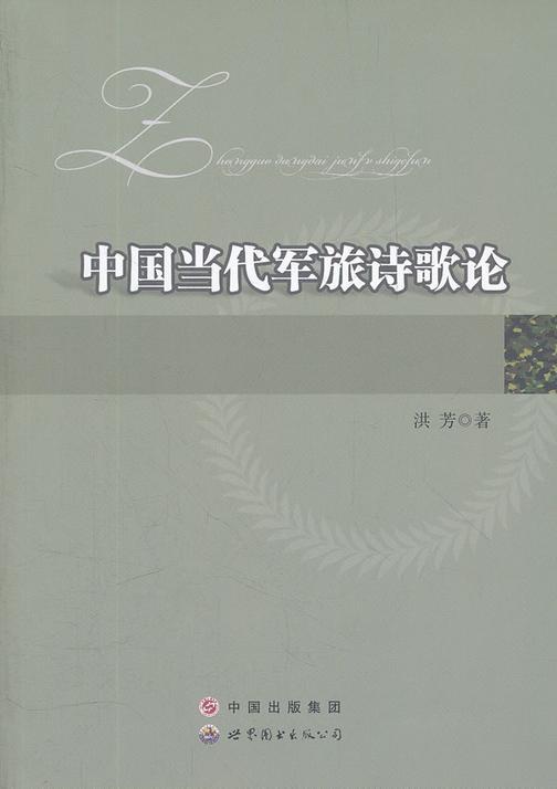 中国当代军旅诗歌论