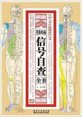 身体疾病信号自查全书(仅适用PC阅读)