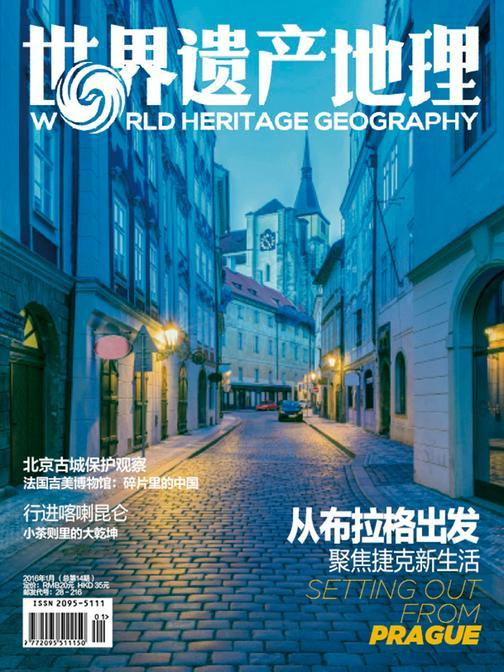 世界遗产地理·从布拉格出发:聚焦捷克新生活(总第14期)(电子杂志)