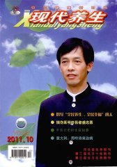 现代养生·下半月 月刊 2011年10期(电子杂志)(仅适用PC阅读)