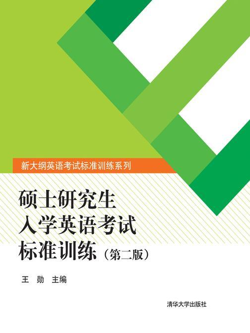 硕士研究生入学英语考试标准训练(第二版)