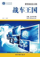 [3D电子书]圣才学习网·世界科技百科:战车王国(仅适用PC阅读)