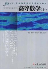 高等数学(上册)(仅适用PC阅读)