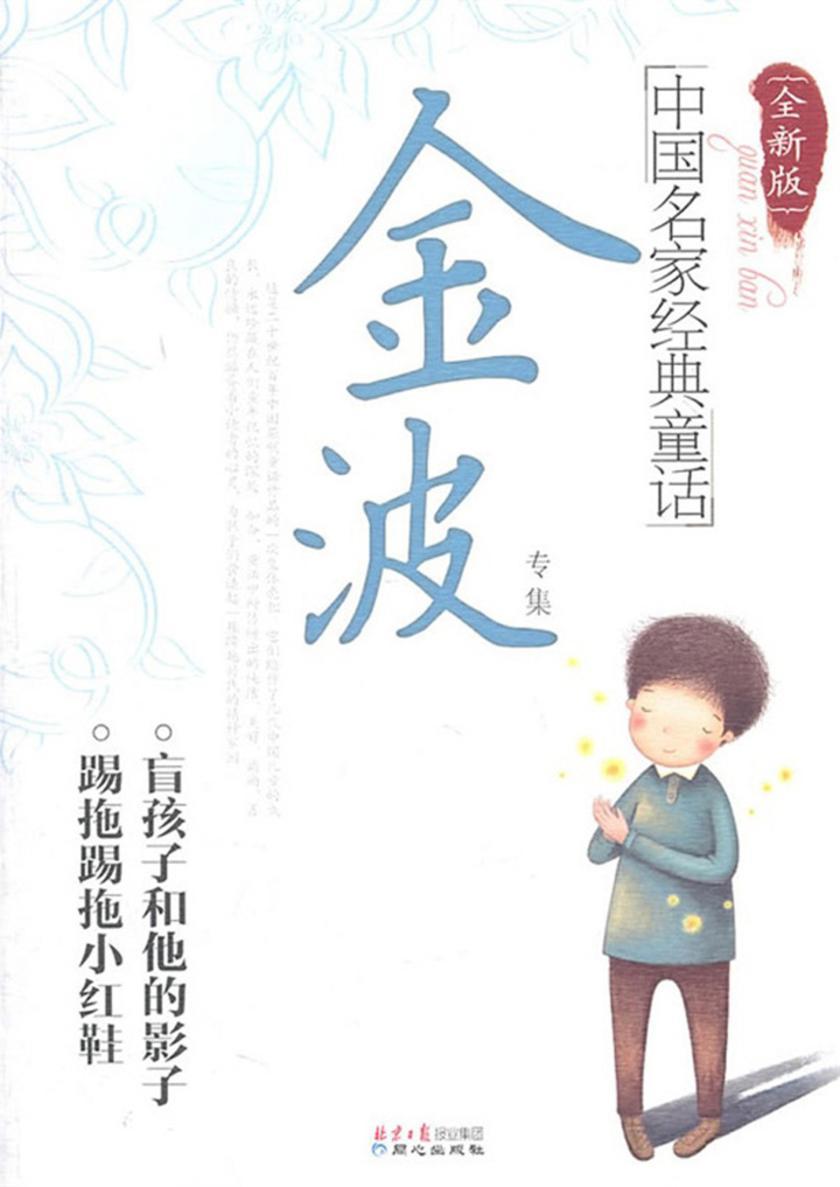 中国名家经典童话.金波专集