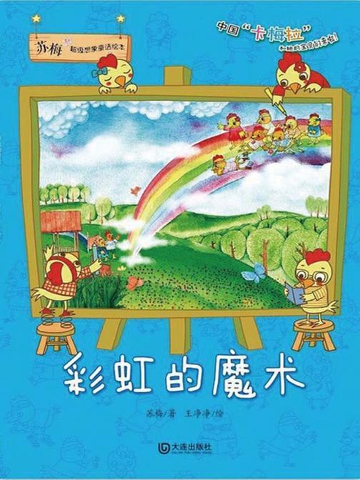苏梅超级想象童话绘本·彩虹的魔术