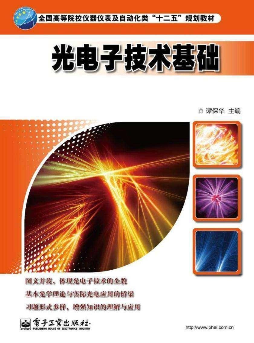 光电子技术基础