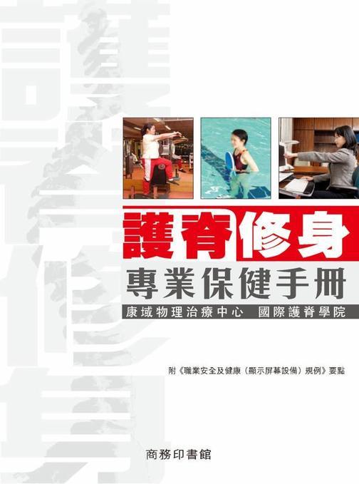 護脊修身 ─ 專業保健手冊