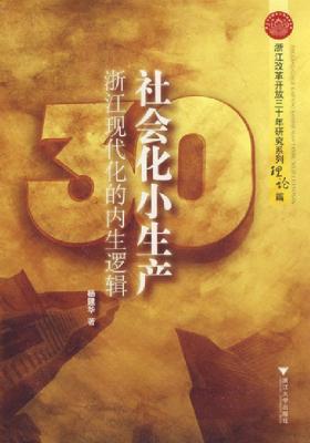 社会化小生产:浙江现代化的内生逻辑(仅适用PC阅读)