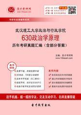武汉理工大学政治与行政学院630政治学原理历年考研真题汇编(含部分答案)