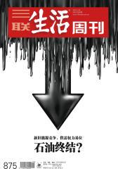 三联生活周刊·石油终结?(2016年9期)(电子杂志)
