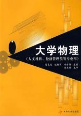 大学物理(人文社科、经济管理类等专业用)(仅适用PC阅读)