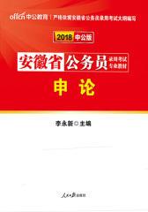 中公2018安徽省公务员录用考试专业教材申论