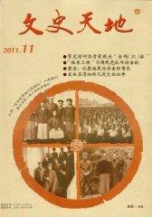 文史天地 月刊 2011年11期(电子杂志)(仅适用PC阅读)