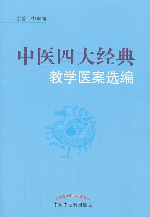 中医四大经典教学医案选编