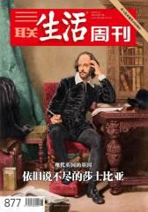 三联生活周刊·依旧说不尽的莎士比亚(2016年11期)(电子杂志)